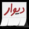 دانلود دیوار Divar 11.1.17 برنامه خرید و فروش اندروید