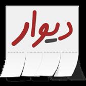 دانلود دیوار Divar 11.0.16 – برنامه خرید و فروش اندروید