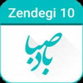 دانلود تقویم فارسی سال ۱۴۰۰ – باد صبا BadeSaba 12.0