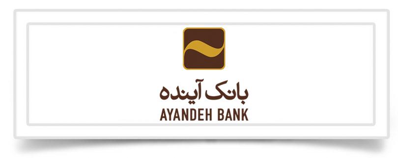 اپلیکیشن همراه بانک آینده