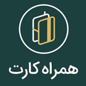 دانلود موبایل بانک آینده – Ayande Harah Bank 4.1.11 اندروید