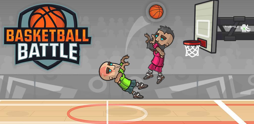 بسکتبال دو نفره اندروید