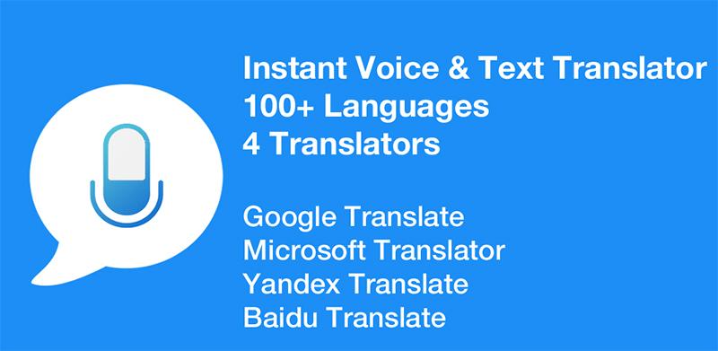 مترجم صوتی