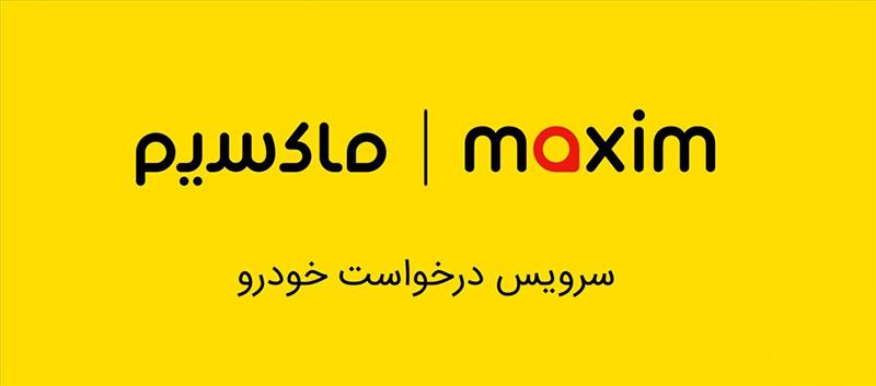 ماکسیم - Maxim